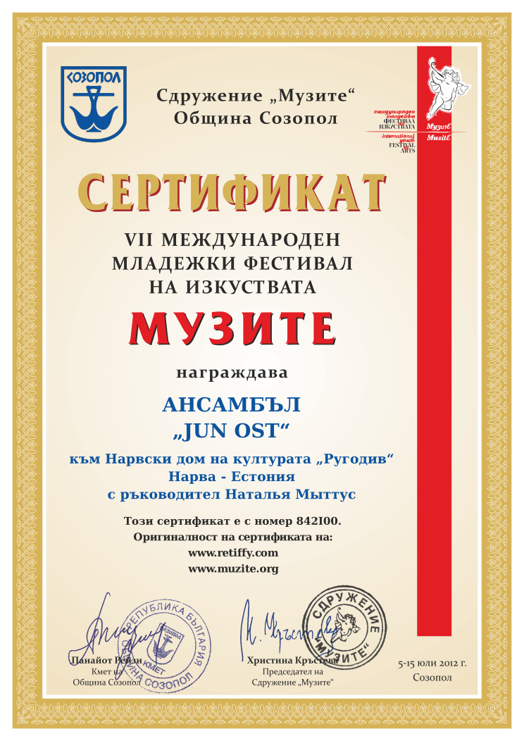"Retiffy certificate 842I00 issued to  from template Muzite 2012 with values,line1:АНСАМБЪЛ,line2:""JUN OST"",line3:към Нарвски дом на културата ""Ругодив"",line4:Нарва - Естония,line5:с ръководител Наталья Мыттус"