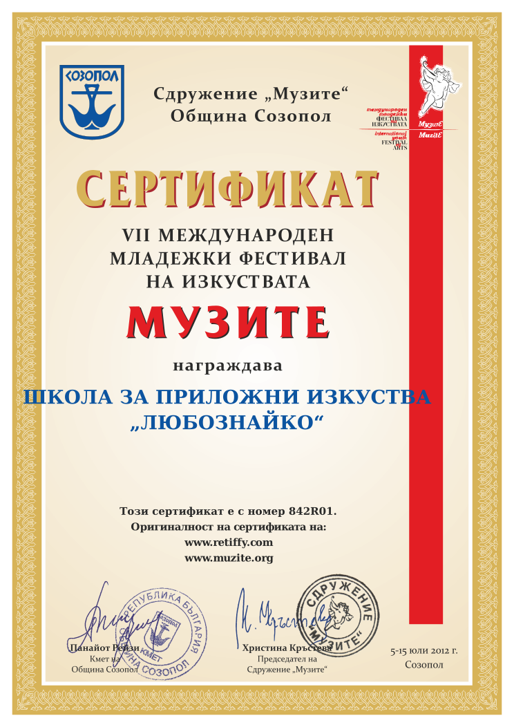 "Retiffy certificate 842R01 issued to  from template Muzite 2012 with values,line2:""ЛЮБОЗНАЙКО"",line1:ШКОЛА ЗА ПРИЛОЖНИ ИЗКУСТВА"