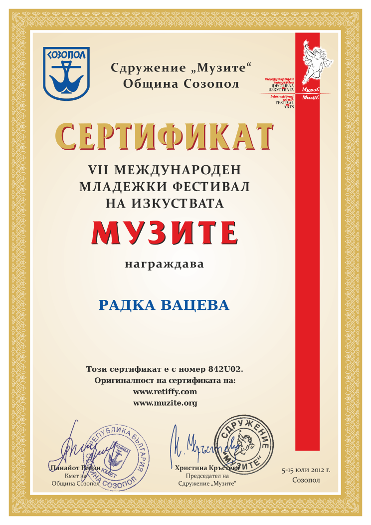 Retiffy certificate 842U02 issued to  from template Muzite 2012 with values,line5: ,line2:РАДКА ВАЦЕВА