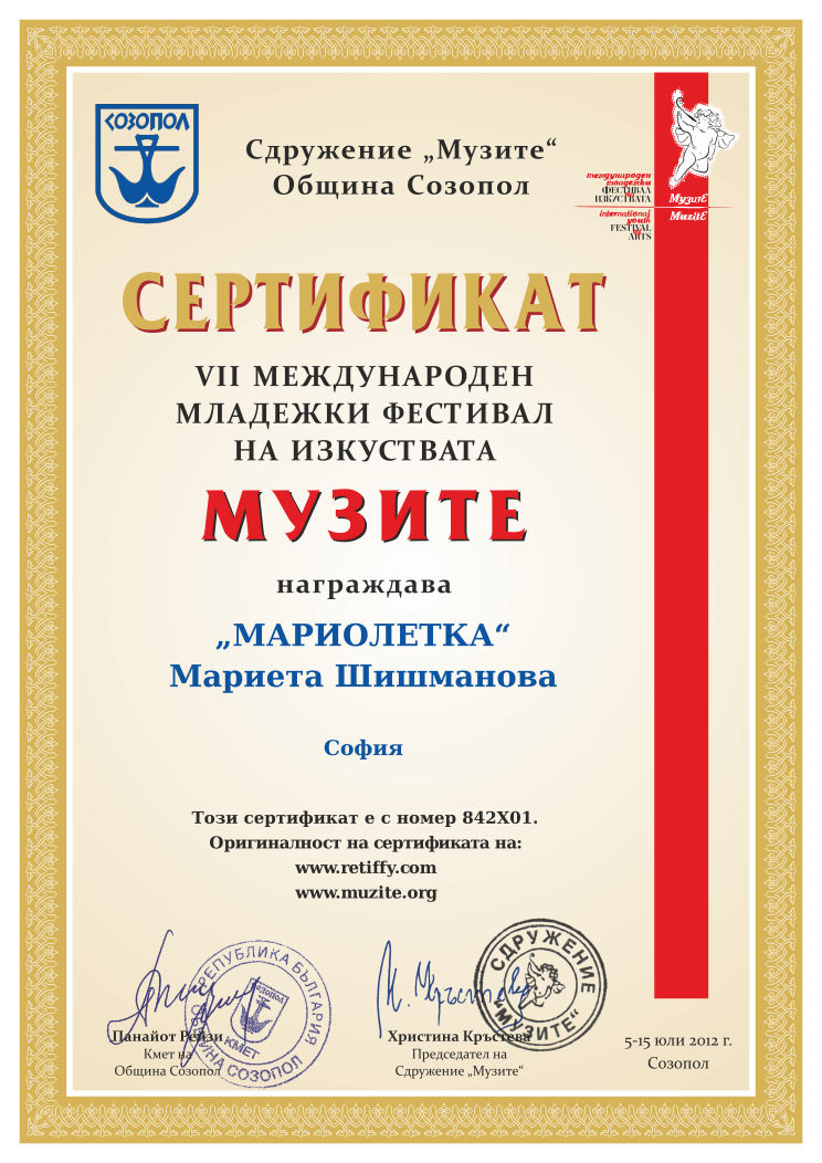 "Retiffy certificate 842X01 issued to  from template Muzite 2012 with values,line4:София,line5: ,line1:""МАРИОЛЕТКА"",line2:Мариета Шишманова"