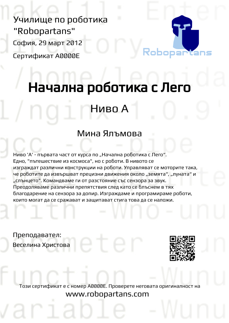Retiffy certificate A0000E issued to Мина Ялъмова from template Robopartans with values,teacher1:Веселина Христова,date:29 март 2012,city:София,name:Мина Ялъмова
