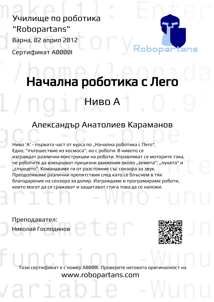 Retiffy certificate A0000I issued to Александър Анатолиев Караманов from template Robopartans with values,city:Варна,teacher1:Николай Господинов,name:Александър Анатолиев Караманов,date:02 април 2012