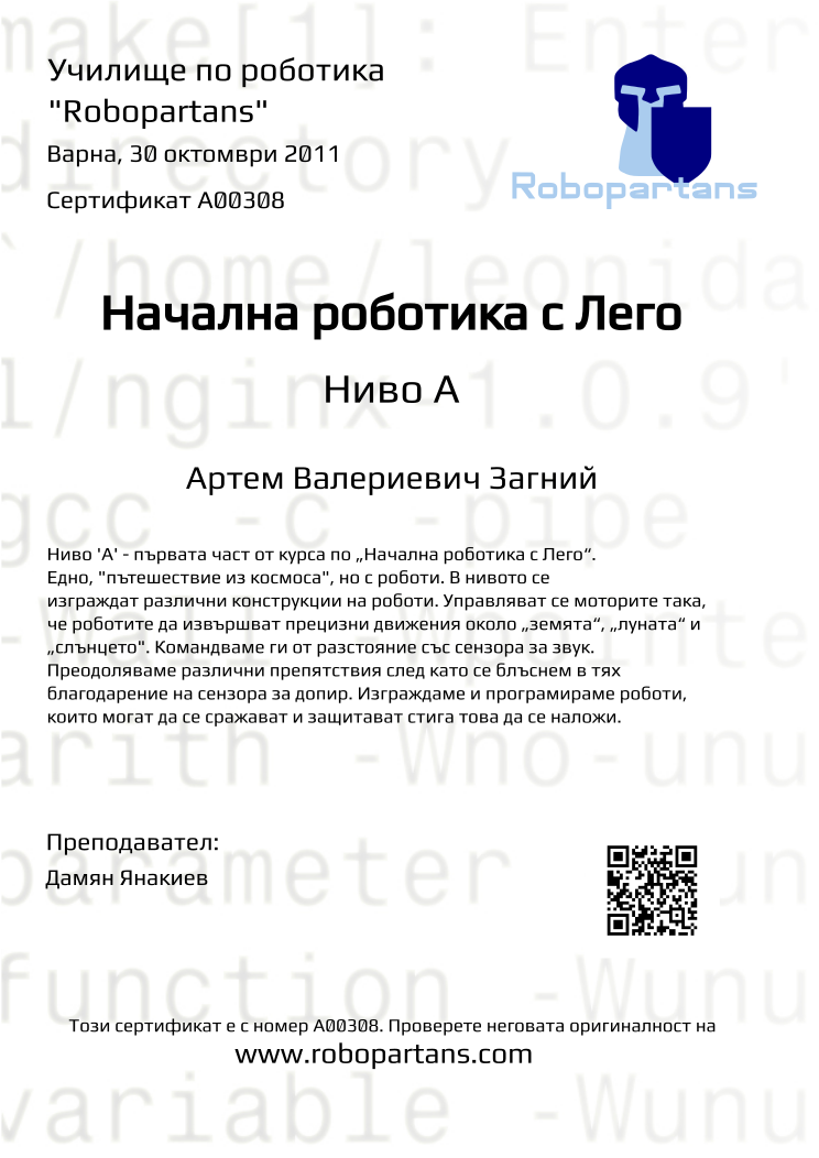 Retiffy certificate A00308 issued to Артем Валериевич Загний from template Robopartans with values,name:Артем Валериевич Загний,teacher1:Дамян Янакиев,date:30 октомври 2011,city:Варна