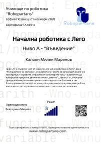 "Robopartans, Certificate for the courses at school of robotics ""Robopartans"""