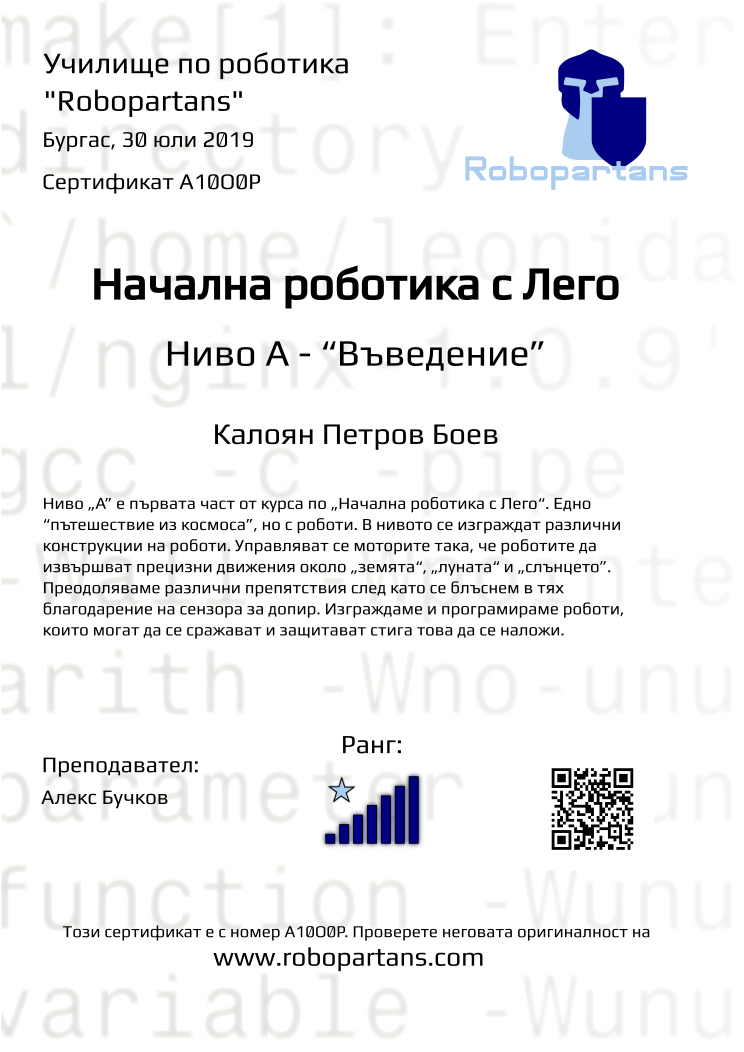 Retiffy certificate A10O0P issued to Калоян Петров Боев from template Robopartans with values,city:Бургас,rank:7,teacher1:Алекс Бучков,name:Калоян Петров Боев,date:30 юли 2019