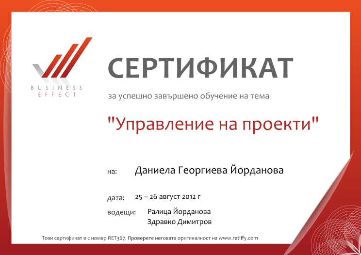Retiffy certificate RET367 issued to Даниела Георгиева Йорданова from template Business effect project managment with values,name:Даниела Георгиева Йорданова,date:25 – 26 август 2012 г,teacher1:Ралица Йорданова,teacher2:Здравко Димитров ,template:Business effect project managment
