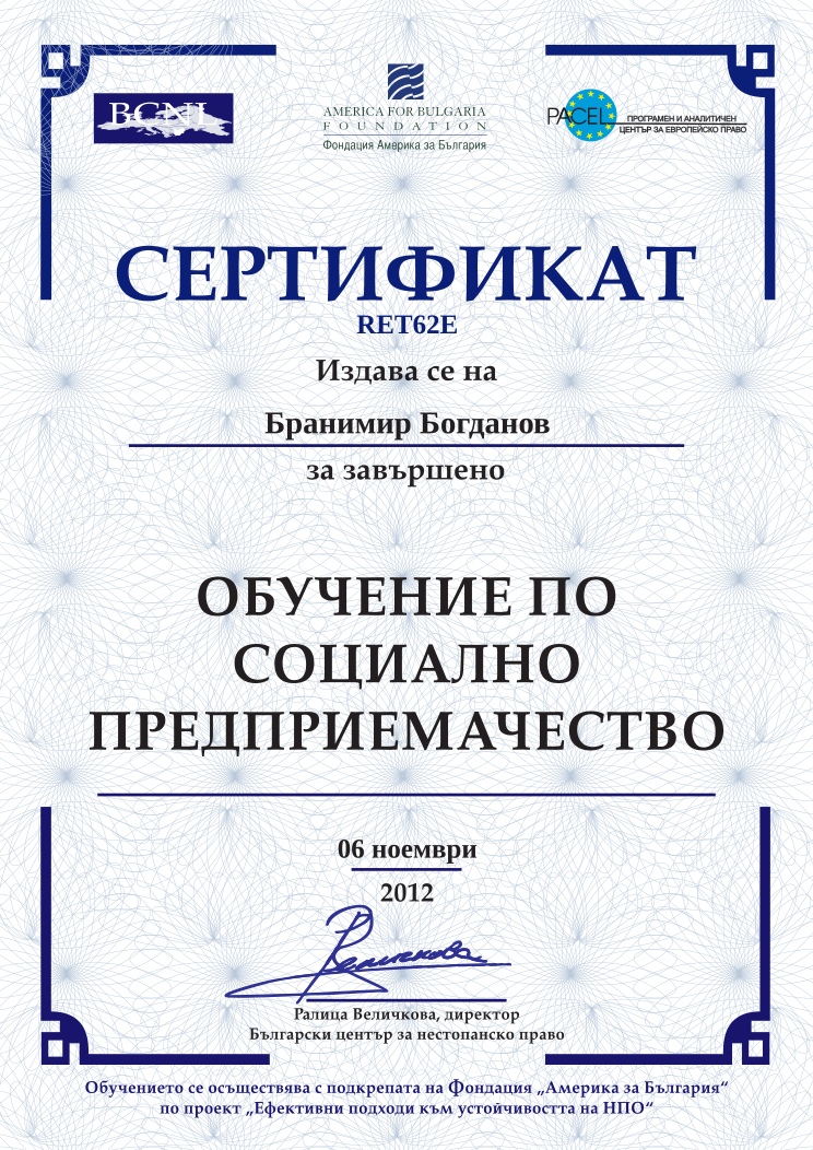 Retiffy certificate RET62E issued to Бранимир Богданов from template BCNL Entrepreneurship 2012 with values,template:BCNL Entrepreneurship 2012,date:06 ноември,name:Бранимир Богданов
