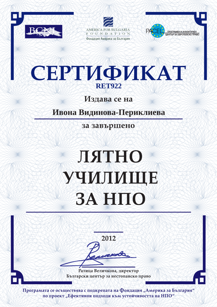 Retiffy certificate RET922 issued to Ивона Видинова-Периклиева from template BCNL Summerschool 2012 with values,name:Ивона Видинова-Периклиева,template:BCNL Summerschool 2012