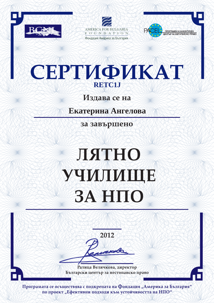 Retiffy certificate RETC1J issued to Екатерина Ангелова from template BCNL Summerschool 2012 with values,name:Екатерина Ангелова,template:BCNL Summerschool 2012