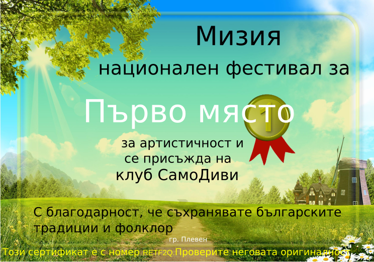 Retiffy certificate RETF2Q issued to клуб СамоДиви from template Miziq is dancing 2012 1 place with values,template:Miziq is dancing 2012 1 place,description:за артистичност и емоционалност,name:клуб СамоДиви