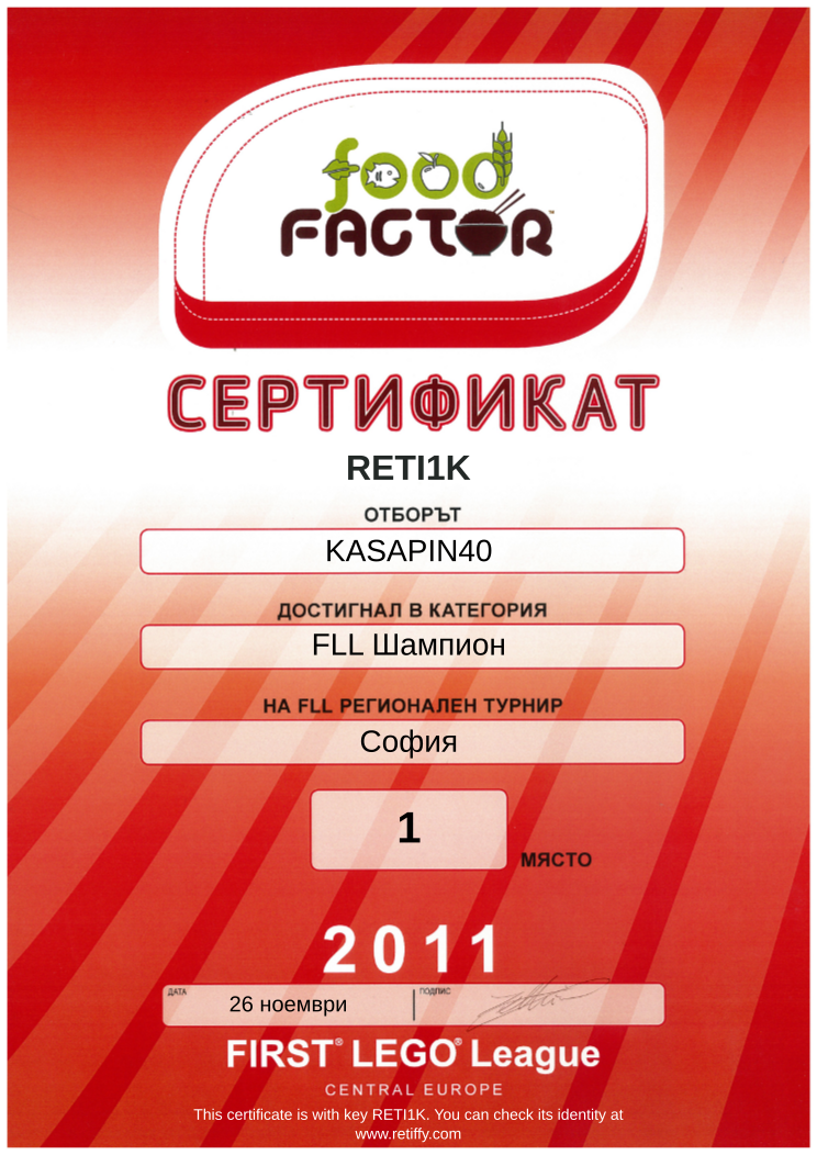 Retiffy certificate RETI1K issued to  from template FLL 2011 Bulgaria with values,city:София,team:KASAPIN40,category:FLL Шампион,place:1,date:26 ноември ,template:FLL 2011 Bulgaria