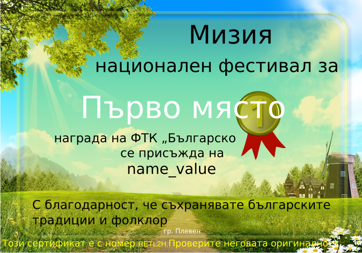 "Retiffy certificate RETL2H issued to name_value from template Miziq is dancing 2012 1 place with values,description:награда на ФТК ""Българско хоро"",name:name_value,template:Miziq is dancing 2012 1 place"