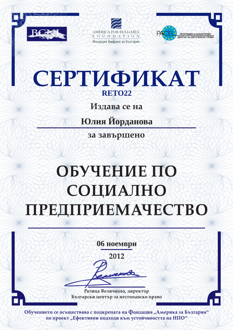 Retiffy certificate RETO22 issued to Юлия Йорданова from template BCNL Entrepreneurship 2012 with values,template:BCNL Entrepreneurship 2012,date:06 ноември,name:Юлия Йорданова
