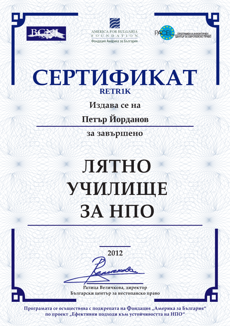 Retiffy certificate RETR1K issued to Петър Йорданов from template BCNL Summerschool 2012 with values,name:Петър Йорданов,template:BCNL Summerschool 2012