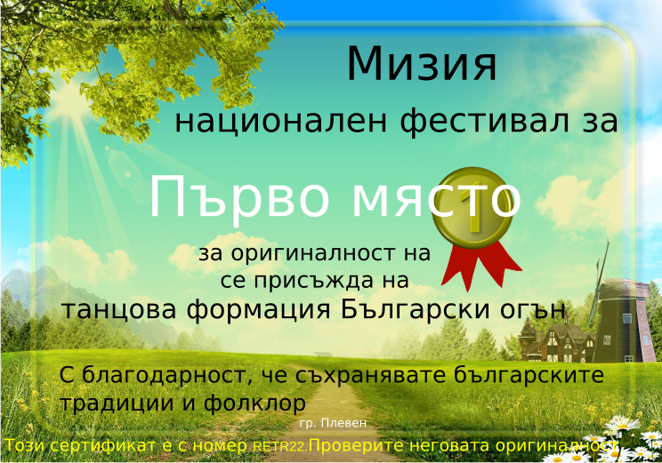 Retiffy certificate RETR22 issued to танцова формация Български огън from template Miziq is dancing 2012 1 place with values,template:Miziq is dancing 2012 1 place,description:за оригиналност на изпълнението,name:танцова формация Български огън