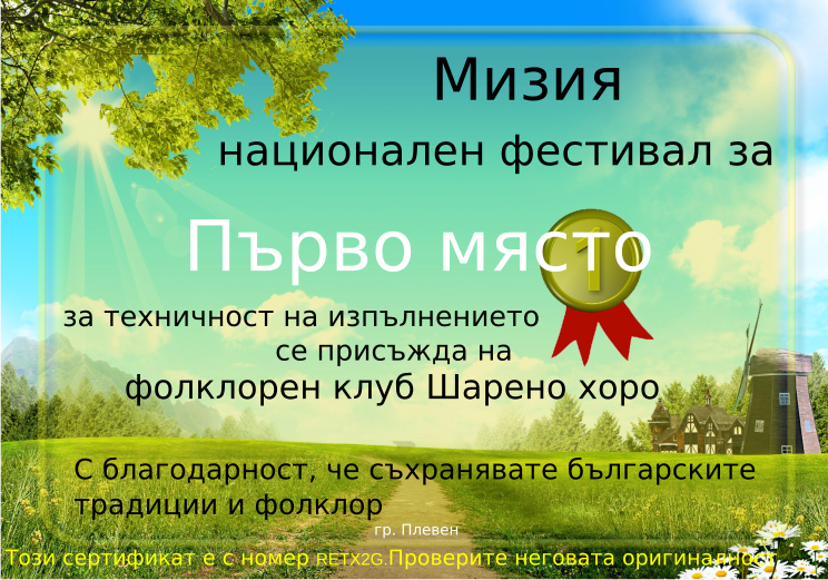 Retiffy certificate RETX2G issued to фолклорен клуб Шарено хоро from template Miziq is dancing 2012 1 place with values,template:Miziq is dancing 2012 1 place,description:за техничност на изпълнението,name:фолклорен клуб Шарено хоро